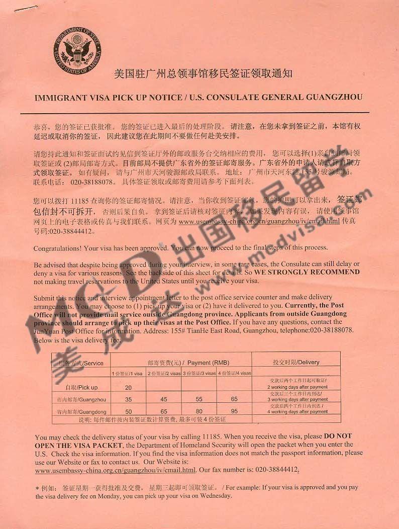 吴小姐F3亲属移民签证一签过