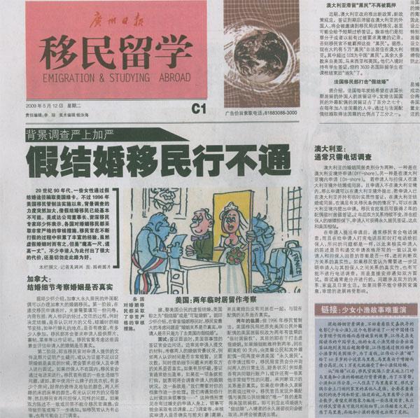 【广州日报】假结婚移民行不通