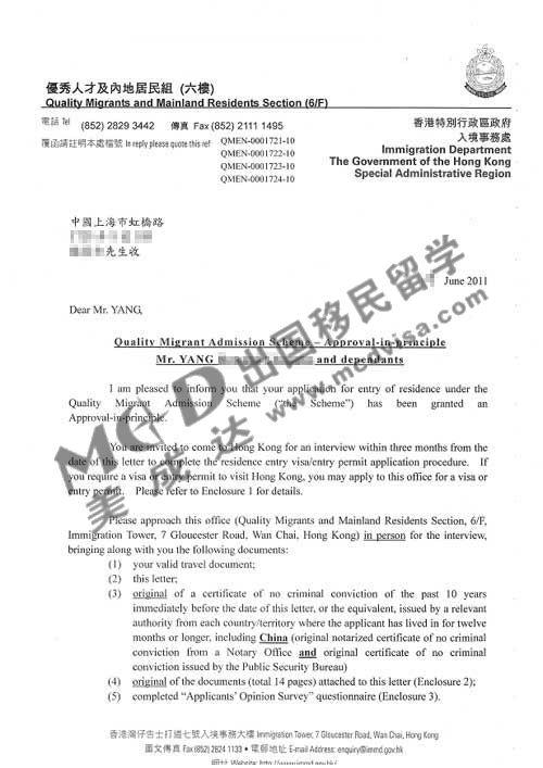 微电子领域美籍华人通过香港优才计划成功移居香港