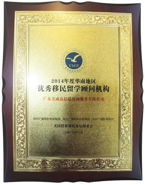 2014年度优秀移民留学顾问机构