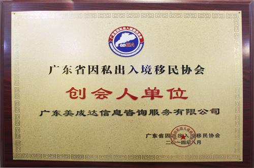 美成达 广东移民协会创会人单位