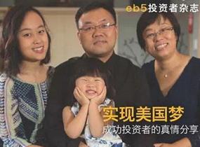 广东雷电竞app下载达雷电竞下载公司案例:陈先生获得永久绿卡并提前拿到本金还款