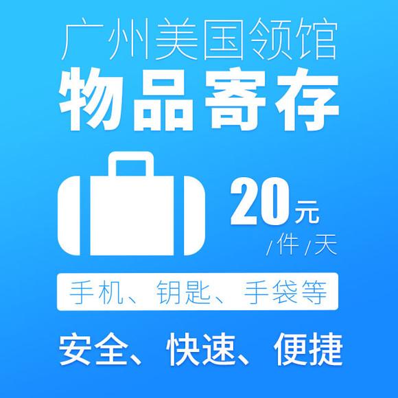 广州领事馆办理美国签证面签存包寄存服务