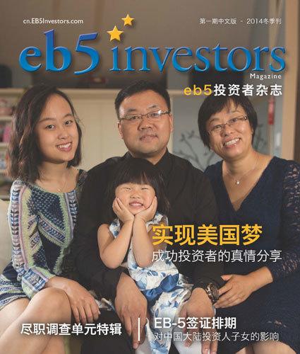 美成达成功客户登上EB5杂志中文版封面