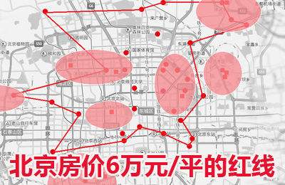 北京房价突破6万/平红线