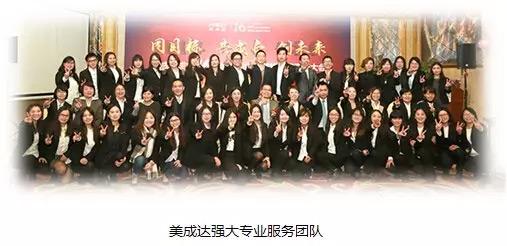 美成达强大专业服务团队