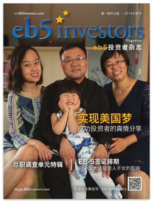 美成达成功客户陈先生登上美国《EB5 investors Magazine》中文版第一期封面