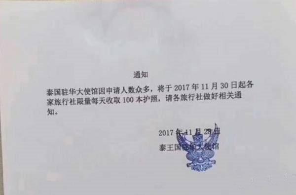 签证费将暴涨!11月30日起,泰国签证各旅行社只收100本
