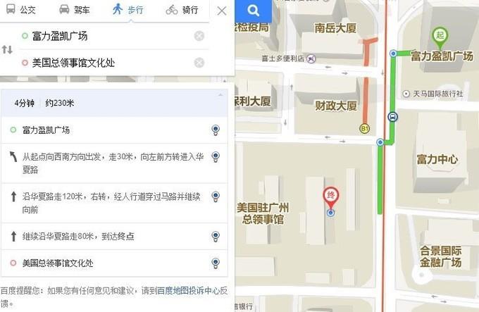 美成达存包中心到广州美领馆的距离图示(百度地图截图)