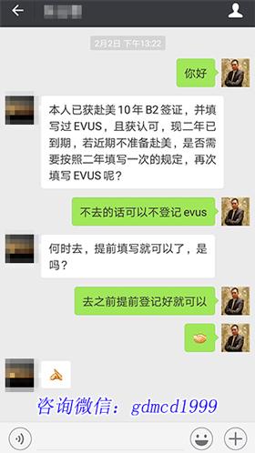 不申请EVUS登记会导致签证失效或被取消的后果吗?