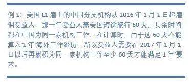 """美国L1签证""""过去3年里有1年工作经验""""要求的最新官方解释"""
