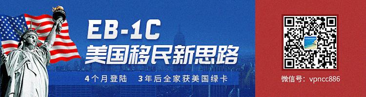美国 EB1C项目 联系二维码_meitu_2.jpg