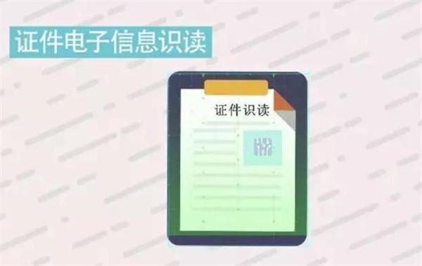 证件电子信息识读.jpg