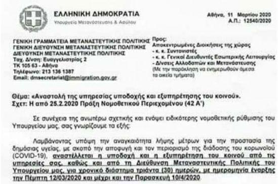 重要通知:希腊移民局从3月12日暂停办公一个月