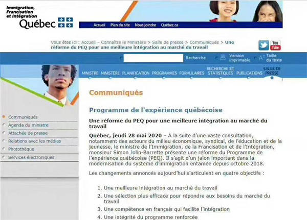 2020年加拿大魁北克留学雷电竞下载(PEQ)新政发布