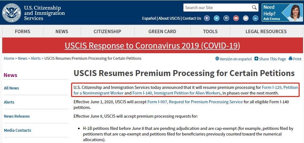 美国移民局6月1日起恢复EB1A等1-140加急审批服务