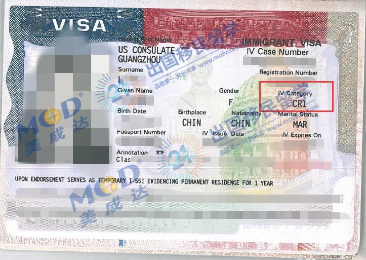 美国CR1签证