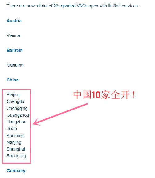 好消息!加拿大签证恢复办理,中国10家签证中心重启