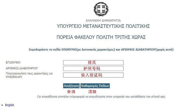 希腊移民局开始启动网上预约发放居留卡g