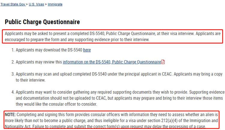 美国领事事务局提醒移民面签需准备好DS5540表