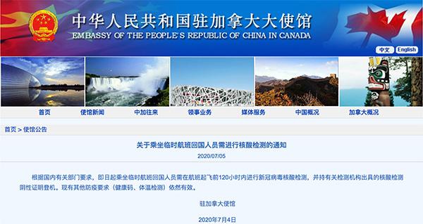 """加拿大乘坐""""临时航班""""回国需提前进行核酸检测"""
