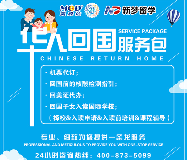 美成达推出美国核酸检测指引,华人回国机票代订等服务