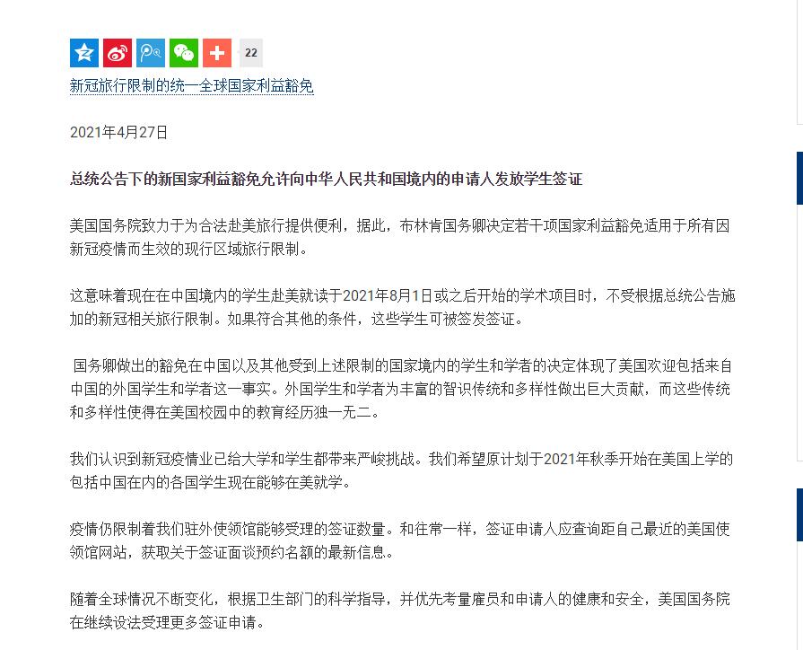 官宣!美国驻华使馆发布公告,允许向中国学生发放签证!