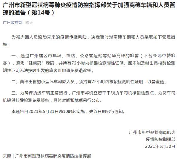 广州市新型冠状病毒肺炎疫情防控指挥部关于加强离穗车辆和人员管理的通告